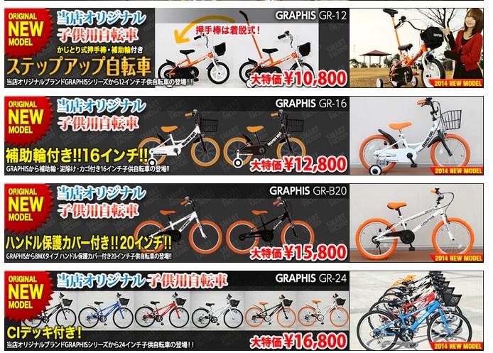 自転車の 自転車 中古 子供 東京 : 子供用自転車 中古&新品 東京 ...