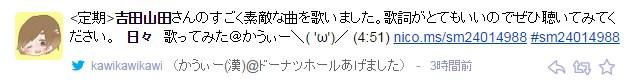 吉田山田日々.jpg
