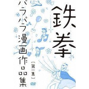 家族愛お笑い芸人鉄拳.jpg