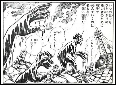 広島原子爆弾被爆シーン(はだしのゲン).jpg